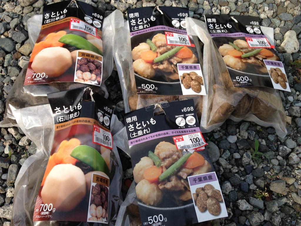 里芋(土垂れ)の種芋①